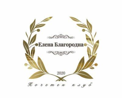 "Почетен клуб ""Елена Благородна"""