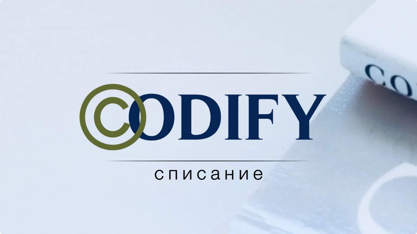 Списание CODIFY
