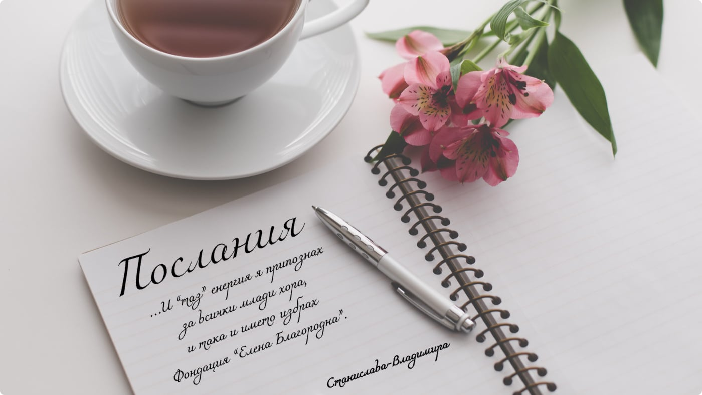 Послания от Станислава-Владимира