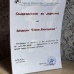 """99 тома дарение към РБ """"Христо Смирненски"""""""